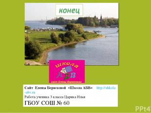 Сайт Елены Берюховой «Школа АБВ» http://shkola-abv.ru Работа ученика 3 класса Ца