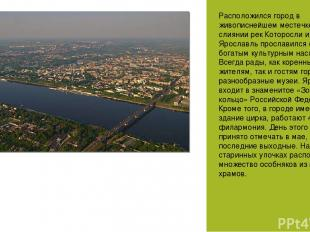 Расположился город в живописнейшем местечке на слиянии рек Которосли и Волги. Яр