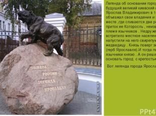 Легенда об основании города гласит, что будущий великий киевский князь Ярослав В