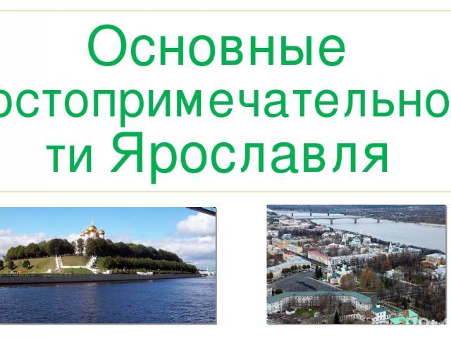 Основные достопримечательности Ярославля