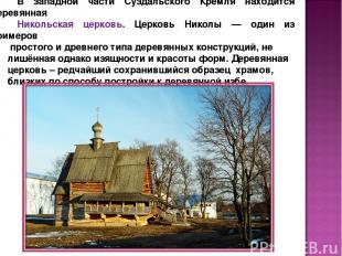 В западной части Суздальского Кремля находится деревянная Никольская церковь. Це