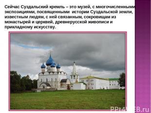 Сейчас Суздальский кремль – это музей, с многочисленными экспозициями, посвященн
