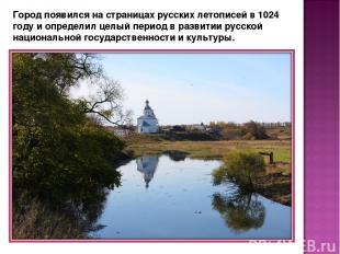 Город появился на страницах русских летописей в 1024 году и определил целый пери