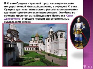 В XI веке Суздаль - крупный город на северо-востоке могущественной Киевской держ