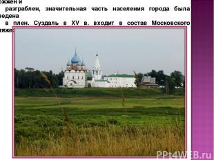 Во время монголо-татарского нашествия Суздаль был сожжен и разграблен, значитель
