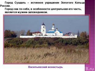 Город Суздаль – истинное украшение Золотого Кольца России. Город сам по себе, в