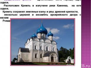Суздальский кремль — древнейшая часть города, ядро Суздаля. Расположен Кремль в
