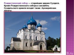 Рождественский собор — старейшее здание Суздаля. Кроме Рождественского собора в