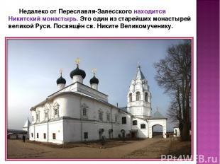 Недалеко от Переславля-Залесского находится Никитский монастырь. Это один из ста