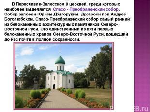 В Переславле-Залесском 9 церквей, среди которых наиболее выделяется Спасо - Прео