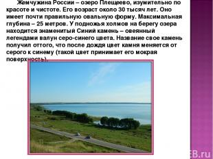 Жемчужина России – озеро Плещеево, изумительно по красоте и чистоте. Его возраст