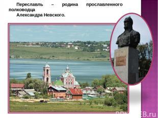 Переславль – родина прославленного полководца Александра Невского.