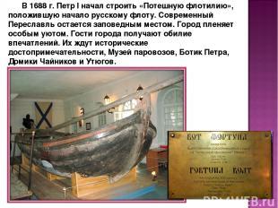 В 1688 г. Петр I начал строить «Потешную флотилию», положившую начало русскому ф