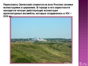 Переславль-Залесский славится на всю Россию своими монастырями и церквями. В гор