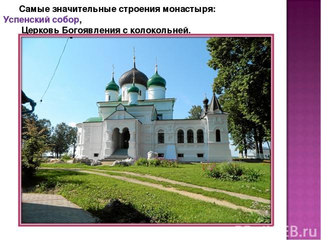 Самые значительные строения монастыря: Успенский собор, Церковь Богоявления с колокольней.