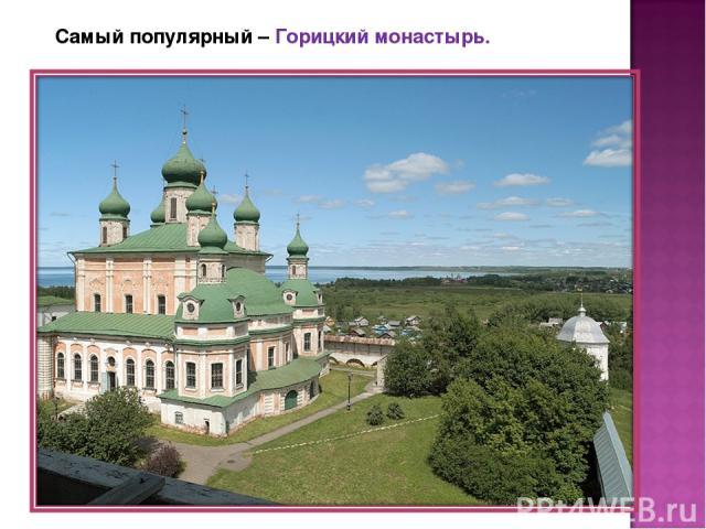 Самый популярный – Горицкий монастырь.
