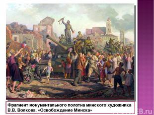 Фрагмент монументального полотна минского художника В.В. Волкова. «Освобождение