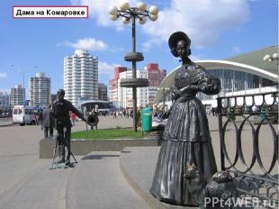 Дама на Комаровке