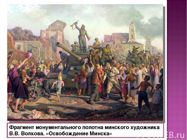 Фрагмент монументального полотна минского художника В.В. Волкова. «Освобождение Минска»