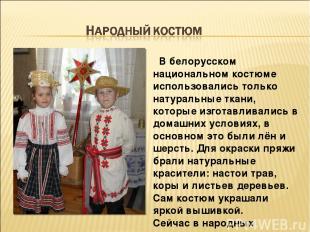В белорусском национальном костюме использовались только натуральные ткани, кото