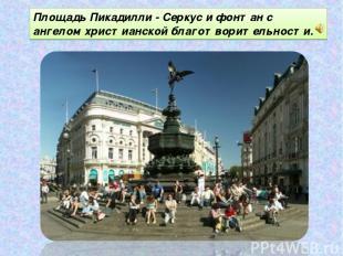 Площадь Пикадилли - Серкус и фонтан с ангелом христианской благотворительности.