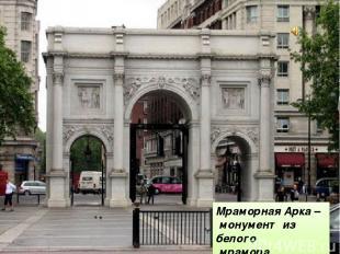 Мраморная Арка– монумент из белого мрамора.