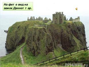 На фото вид на замок Данноттар.