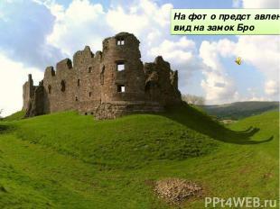 На фото представлен вид на замок Бро