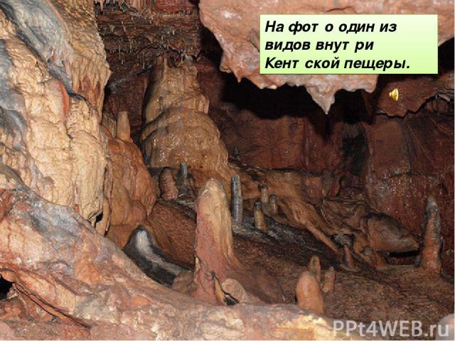 На фото один из видов внутри Кентской пещеры.
