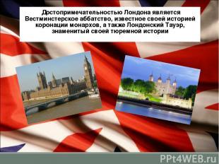 Достопримечательностью Лондона является Вестминстерское аббатство, известное сво