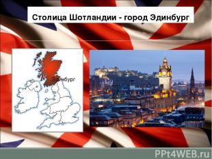 Столица Шотландии - город Эдинбург. .Эдинбург