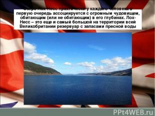 Озеро Лох-Несс практически у каждого человека в первую очередь ассоциируется с о