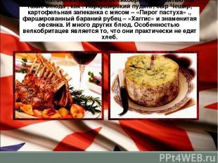 Национальными блюдами Великобритании считаются такие блюда , как : Йоркрширский
