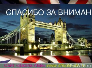 СПАСИБО ЗА ВНИМАНИЕ Сайт «Школа АБВ» www.shkola-abv.ru