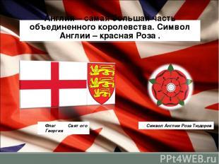 Англия – самая большая часть объединенного королевства. Символ Англии – красная