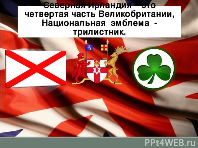 Северная Ирландия – это четвертая часть Великобритании, Национальная эмблема - трилистник.