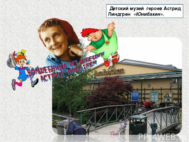 Детский музей героев Астрид Линдгрен «Юнибакен».