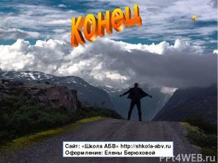 Сайт: «Школа АБВ» http://shkola-abv.ru Оформление: Елены Берюховой