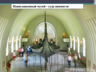 Навигационный музей - суда викингов
