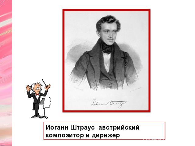 Иоганн Штраус австрийский композитор и дирижер