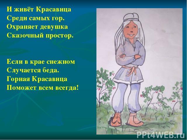 Ключевые слова русский костюм народный костюм авторский костюм русские россия загадки прибаутки дети.