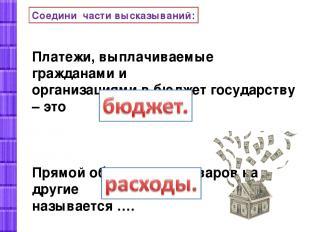Платежи, выплачиваемые гражданами и организациями в бюджет государству – это Пря