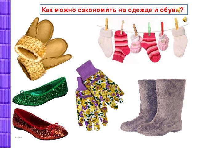 Как можно сэкономить на одежде и обуви?