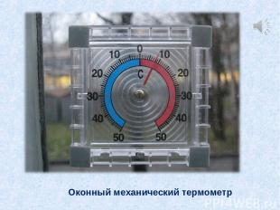 Оконный механический термометр