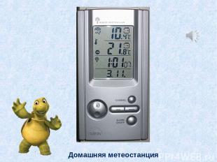 Домашняя метеостанция