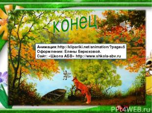 Анимация:http://klipariki.net/animation/?page=5 Оформление: Елены Берюховой. Сай