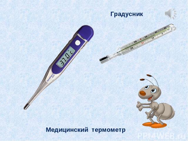 Медицинский термометр Градусник