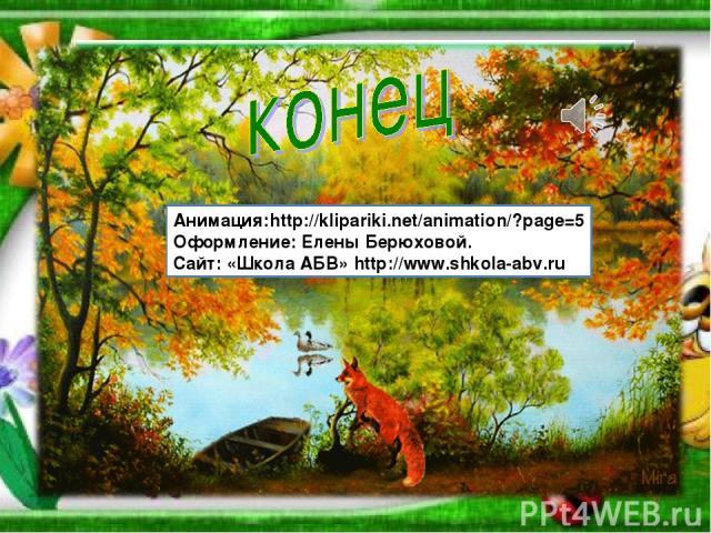 Анимация:http://klipariki.net/animation/?page=5 Оформление: Елены Берюховой. Сайт: «Школа АБВ» http://www.shkola-abv.ru