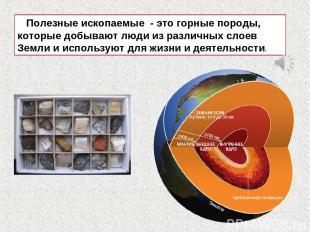 Полезные ископаемые - это горные породы, которые добывают люди из различных слое