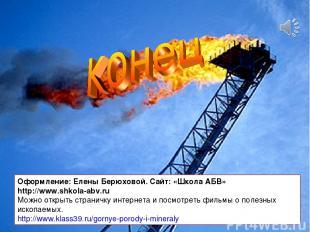 Оформление: Елены Берюховой. Сайт: «Школа АБВ» http://www.shkola-abv.ru Можно от